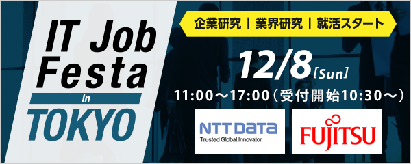 IT Job Festa in東京