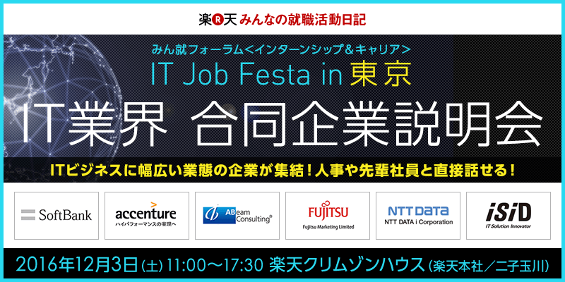 IT Job Festa in 東京