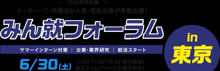 日本 ユニシス みんしゅう