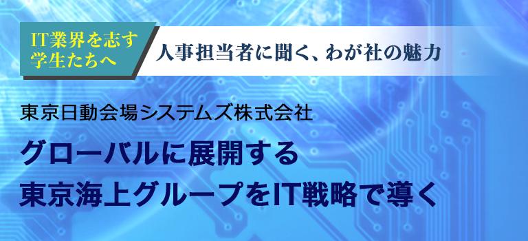 日動 システムズ 海上 東京 東京海上日動システムズのインターンシップ募集/選考対策まとめ|ONE CAREER