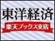 東洋経済新報社 楽天ブックス支店