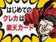 楽天カード入会でポイントプレゼント!