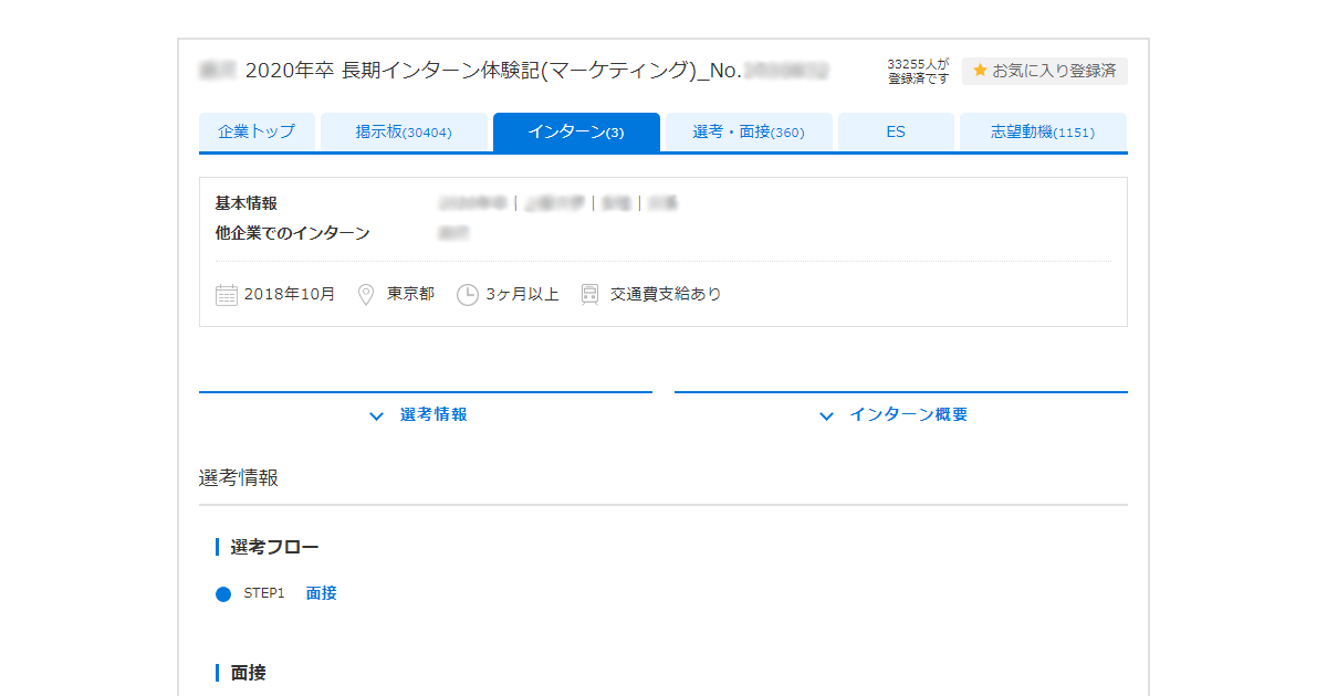 日 鉄 ソリューションズ インターン